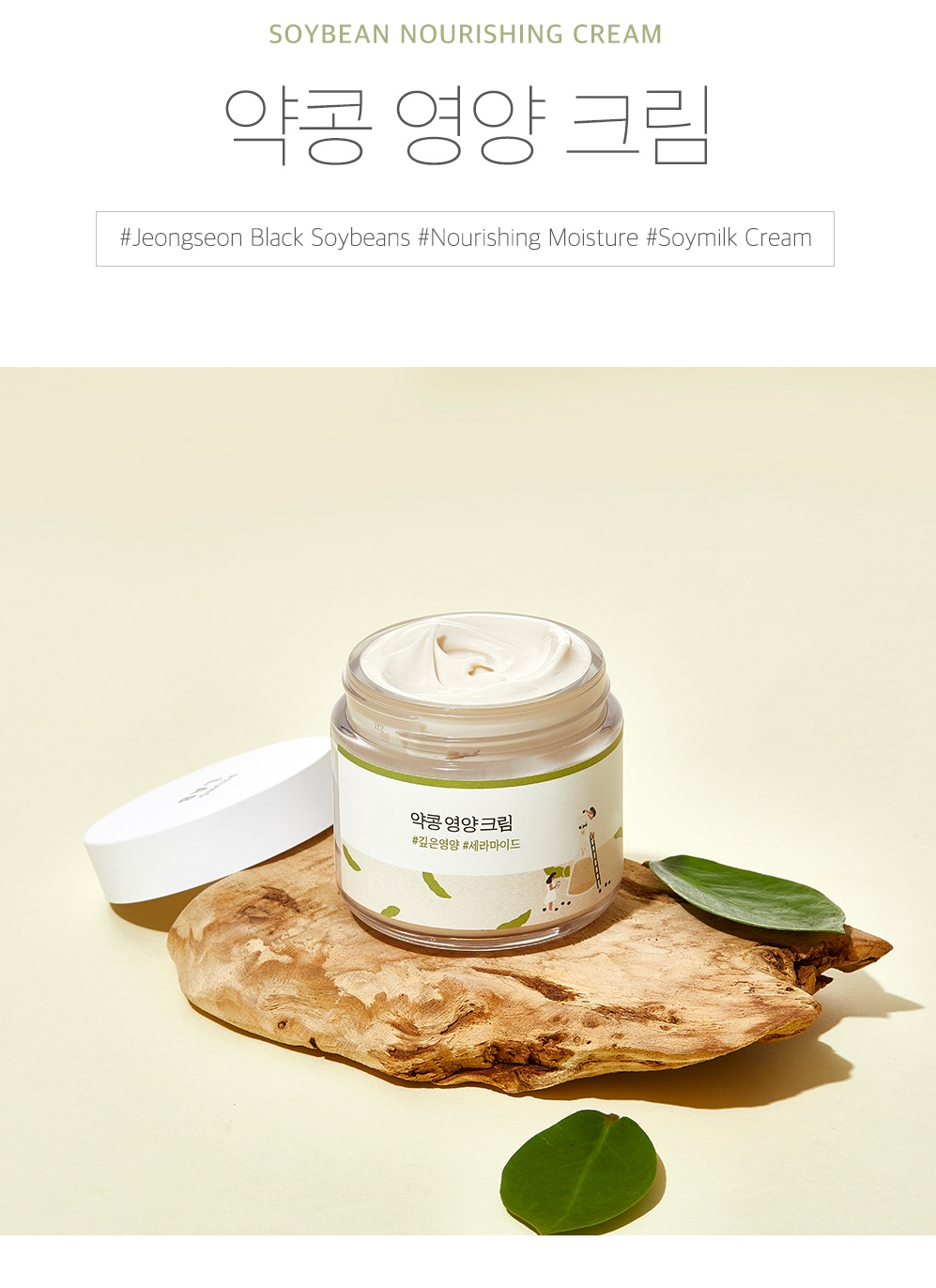 ROUND LAB - Soybean Nourishing Cream (80ml)