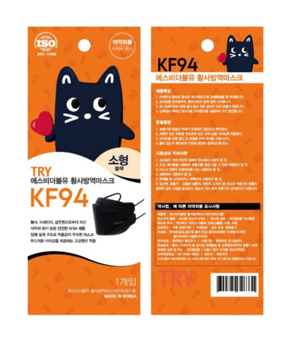 Try Premium KF94 Small Face Mask (Black) Yellow Dust Defense 4 Layers of Protective Mask for Kids