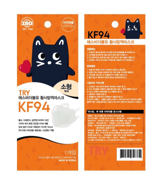 Try Premium KF94 Small Face Mask (White) Yellow Dust Defense 4 Layers of Protective Mask for Kids
